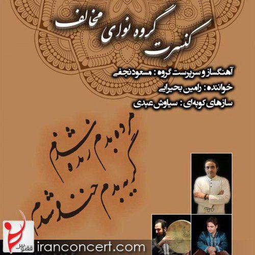 photo 2019 10 25 14 21 27 500x500 - کنسرت گروه نوای مخالف ۲۴ آبان در سالن سوره حوزه هنری
