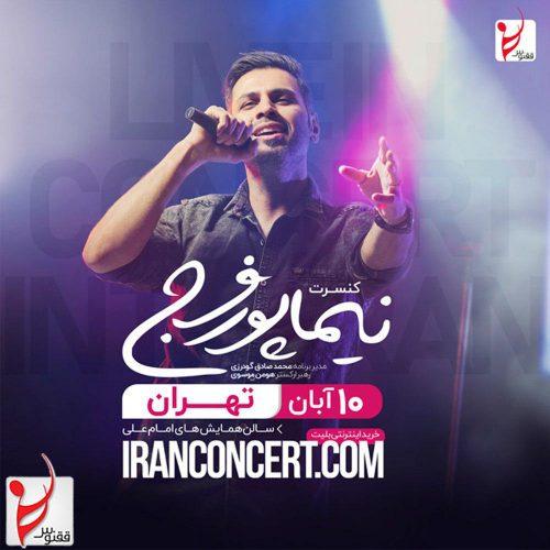 photo 2019 10 25 14 22 15 500x500 - کنسرت نیما پورفرج ۱۰ آبان در سالن امام علی