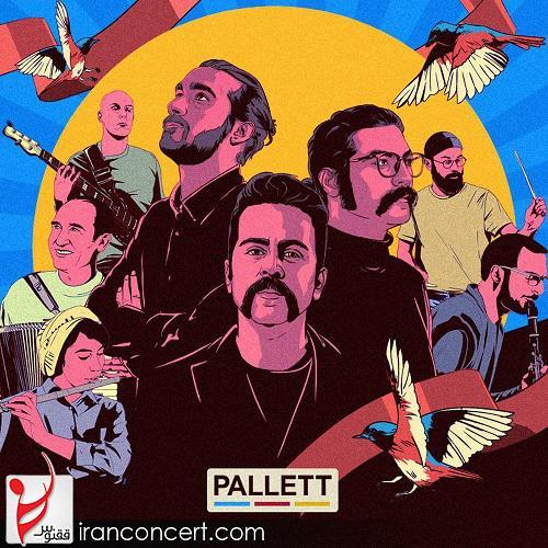 photo 2019 10 30 17 07 45 - کنسرت گروه پالت ۱۷ آبان در تالار وحدت