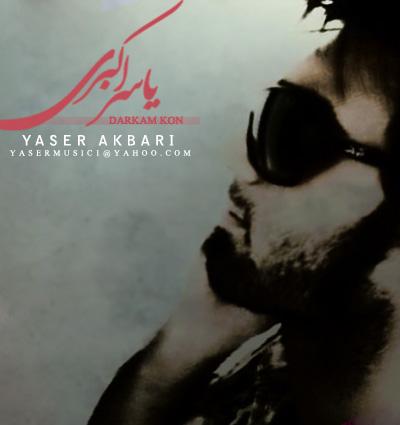 yaser akbari  12 - دانلود فول آلبومیاسر اکبری