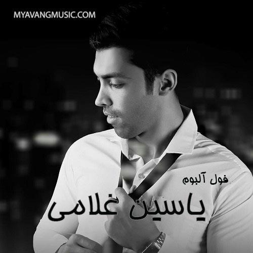 yasingholami - دانلود فول آلبوم یاسین غلامی