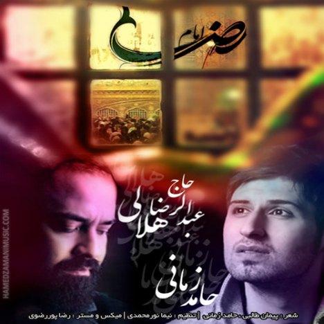 002156586847 - دانلود آهنگ قدیمی حامد زمانی بنام امام رضا