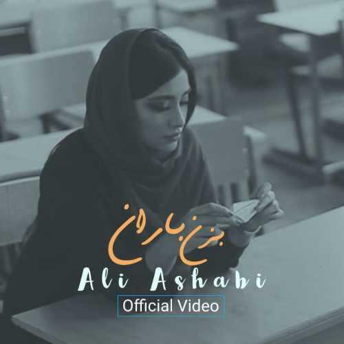 دانلود موزیک ویدیو جدید علی اصحابی بنام بزن باران