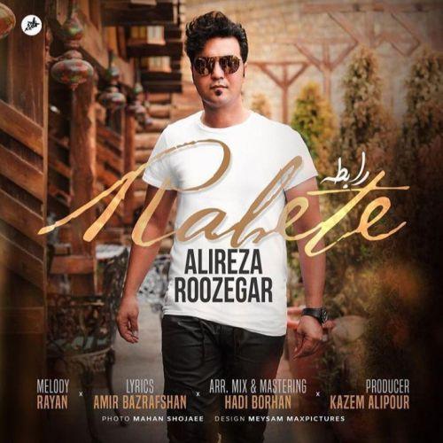 Alireza Roozegar Rabete - دانلود آهنگ جدید علیرضا روزگار بنام رابطه