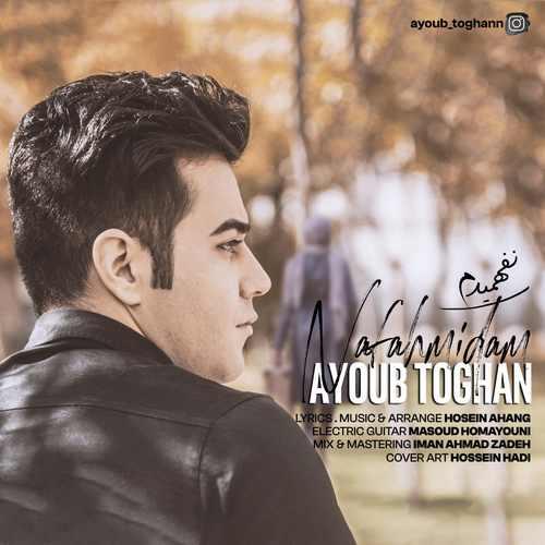 Ayoub Toghan Nafahmidam - دانلود آهنگ جدید ایوب طغان بنام نفهمیدم