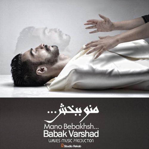 Babak Varshad Mano Bebakhsh 500x500 - دانلود آهنگ قدیمی بابک ورشاد بنام منو ببخش