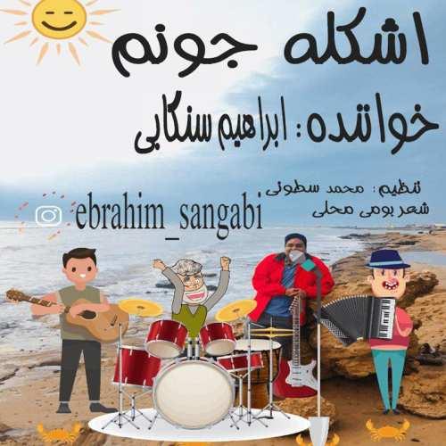 Ebrahim Sangabi Eshkele Jonam - دانلود آهنگ جدید ابراهیم سنگابی بنام اشکله جونم