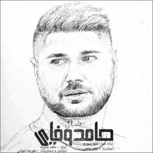 دانلود آهنگ جدید حامد وفایی بنام شال
