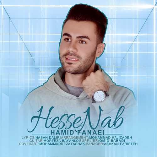 دانلود آهنگ جدید حمید فنایی بنام حس ناب