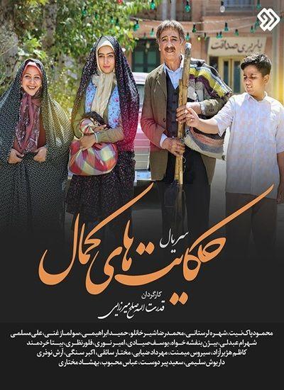Hekayat Haye Kamal - دانلود سریال حکایت های کمال