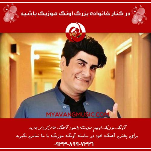 Hossein Safamanesh - دانلود آهنگ کردی جدید حسین صفامنش بنام کشکله شیرازی