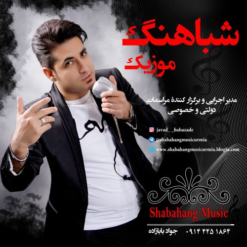 Javad Babazade Sani Deyillar - دانلود آهنگ آذری جدید جواد بابازاده بنام سنی دیلر