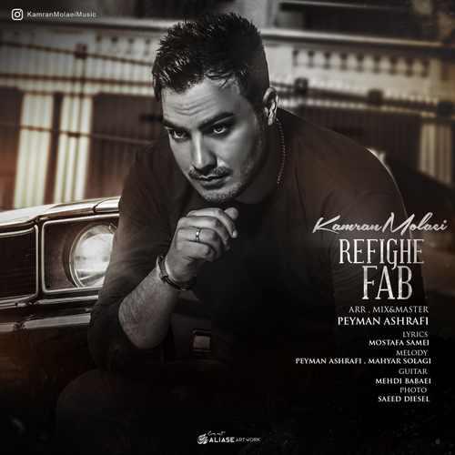 دانلود آهنگ جدید کامران مولایی بنام رفیق فاب