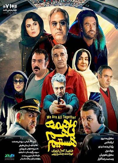 Ma Hame Ba Ham Hastim 1 - دانلود فیلم ما همه با هم هستیم