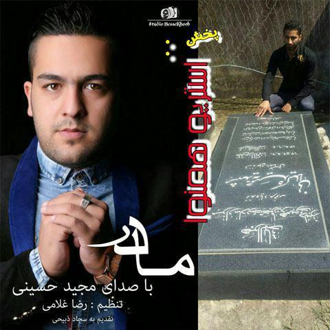 Majid Madar - دانلود آهنگ مازندرانی مجید حسینی بنام مادر