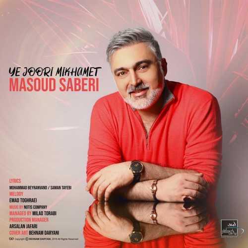 دانلود آهنگ جدید مسعود صابری بنام یه جوری میخوامت