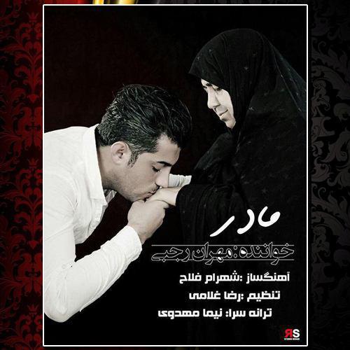 MehranMadar - دانلود آهنگ مازندرانی مهران رجبی بنام مادر