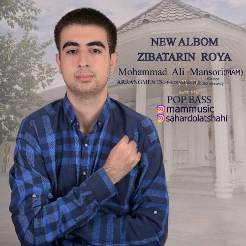Mohammad Ali Mansori Zibatarin Roya - دانلود آلبوم جدید محمدعلی منصوری بنام زیباترین رویا