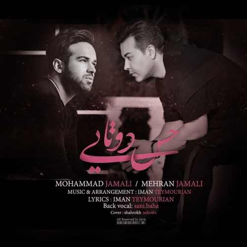 Mohammad Jamali Mehran Jamali Hesse Dotaei - دانلود آهنگ جدید محمد جمالی و مهران جمالی بنام حس دوتایی