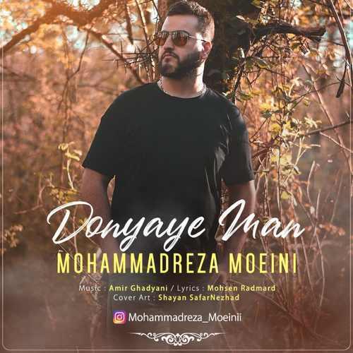 دانلود آهنگ جدید محمدرضا معینی بنام دنیای من