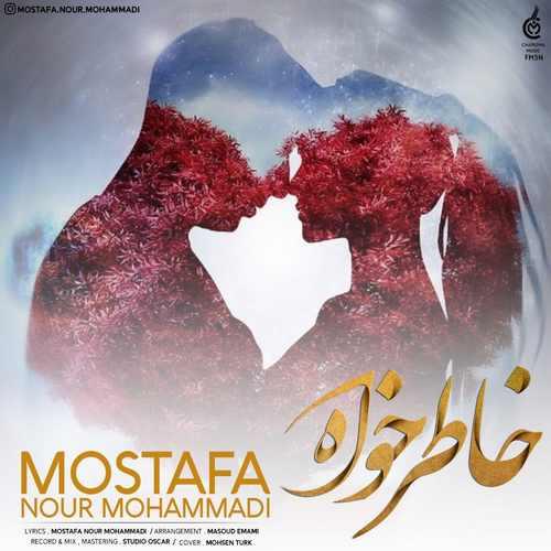دانلود آهنگ جدید مصطفی نورمحمدی بنام خاطر خواه