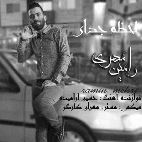 دانلود آهنگ جدید رامین مهری بنام  لحظه جدایی