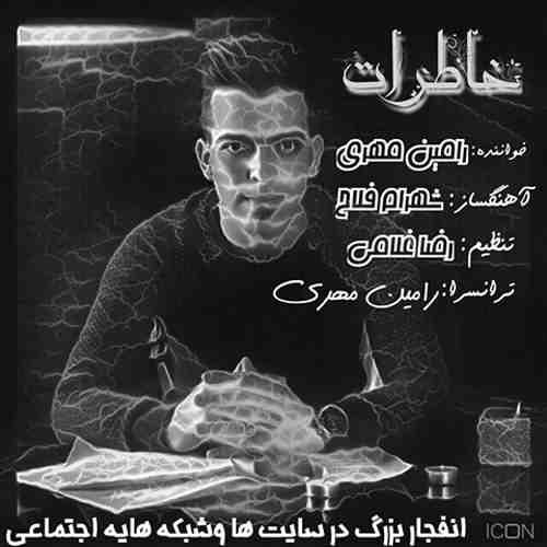 دانلود آهنگ جدید رامین مهری بنام  خاطرات