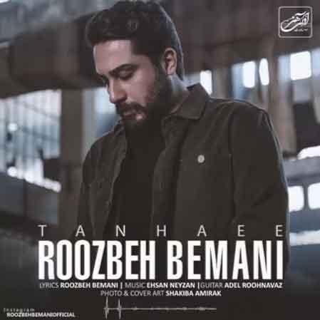 Roozbeh Bemani Tanhaee - دانلود آهنگ جدید روزبه بمانی بنام تنهایی