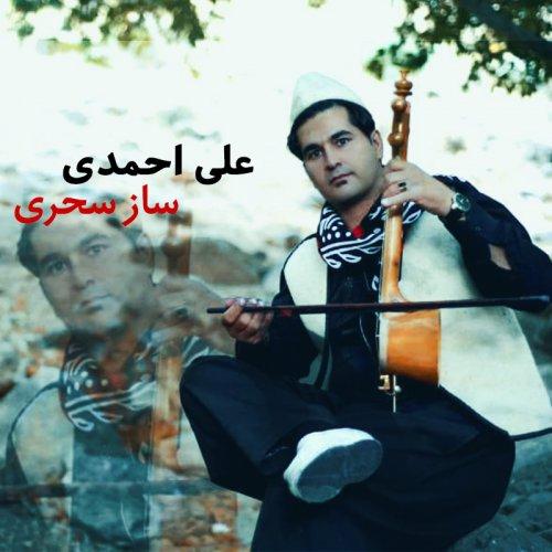 SAZSAHARi1 500x500 - دانلود آهنگ کردی جدید علی احمدی بنام ساز سحری