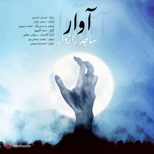 دانلود آهنگ جدید ساجد رازدار بنام آوار