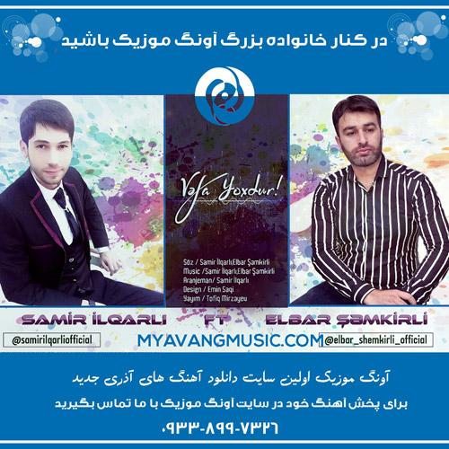 Samir İlqarli ft Elbar Semkirli - دانلود آهنگ آذری جدید سمیر ایلکارلی و البر سمکللی بنام وفا یوخدور