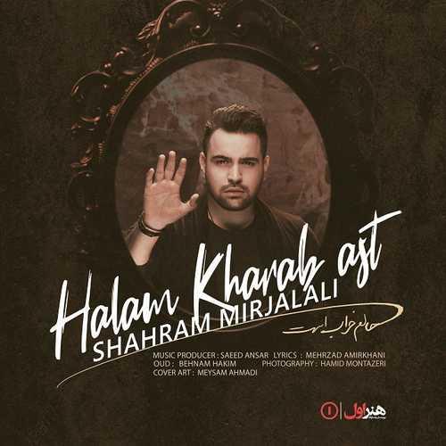 Shahram Mirjalali - دانلود آهنگ جدید شهرام میرجلالی بنام حالم خراب است