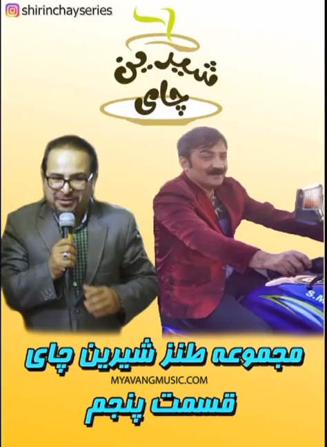 Shirin Chaye 05 - دانلود قسمت پنجم ۵ سریال ترکی شیرین چای