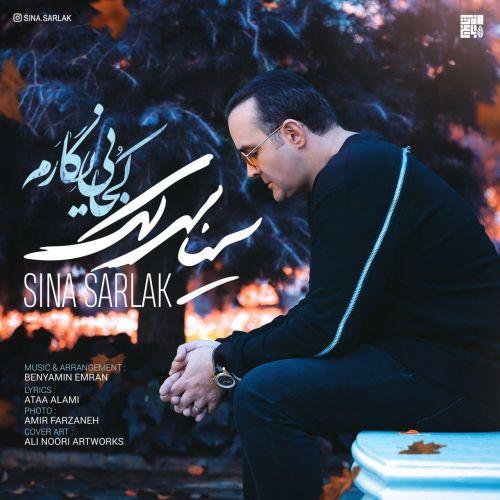 Sina Sarlak Kojaei Negaram - دانلود آهنگ جدید سینا سرلک بنام کجایی نگارم