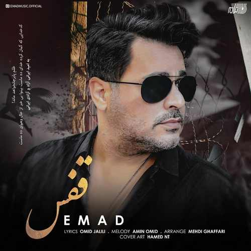 Emad – Ghafas
