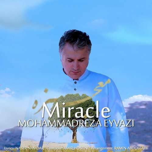 دانلود موزیک ویدیو جدید محمد رضا عیوضی بنام معجزه