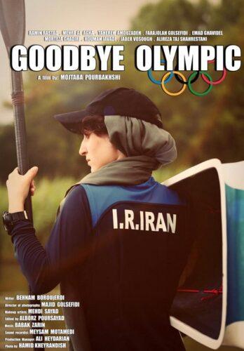 khodahafez olampik1 2 348x500 - دانلود فیلم خداحافظ المپیک