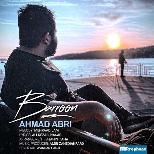 دانلود آهنگ جدید احمد ابری بنام بارون