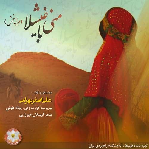 دانلود آهنگ جدید علی اصغر بهرامی بنام منی باغیشلا(مرا ببخش)