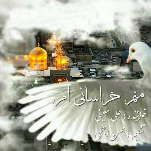 Ali Moeini Manam Khorasaniam - دانلود آهنگ جدید علی معینی بنام منم خراسانی ام