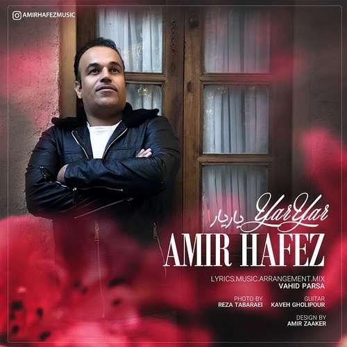 دانلود آهنگ جدید امیر حافظ بنام یار یار
