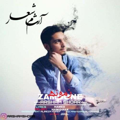 دانلود آهنگ جدید آرشام شعار بنام زمونه