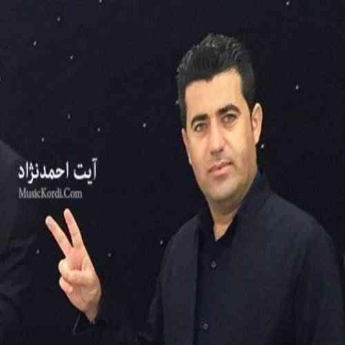 Ayat Ahmnezhad 1 1 1 1 1 1 1 1 1 1 1 1 4 - دانلود آهنگ کردی جدید آیت احمد نژاد و محمد ایوانی بنام ئاری له م هه وا و ئهی شهمعی شهوان