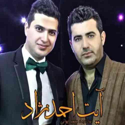 Ayat Mohammad 1 1 - دانلود آهنگ کردی جدید آیت احمد نژاد بنام ده لای لای