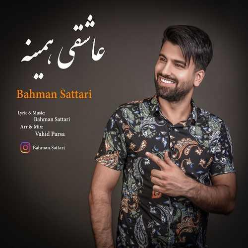 دانلود آهنگ جدید بهمن ستاری بنام عاشقی همینه