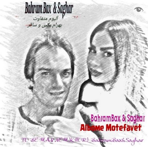 Bahram Bax Motafafet - دانلود آلبوم جدید بهرام بکس بنام متفاوت