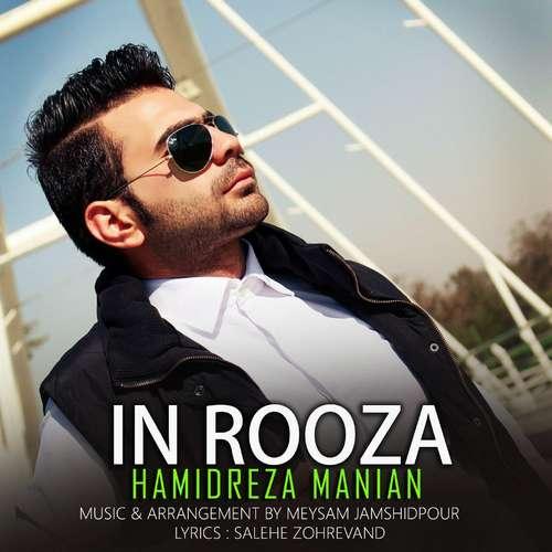 دانلود آهنگ جدید حمیدرضا مانیان بنام اینروزا