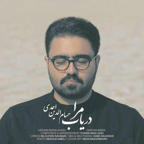 دانلود آهنگ جدید حسام الدین احدی بنام دریاب مرا