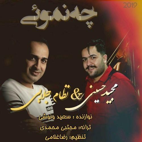 دانلود آهنگ جدید مجید حسینی بنام چه نموئی