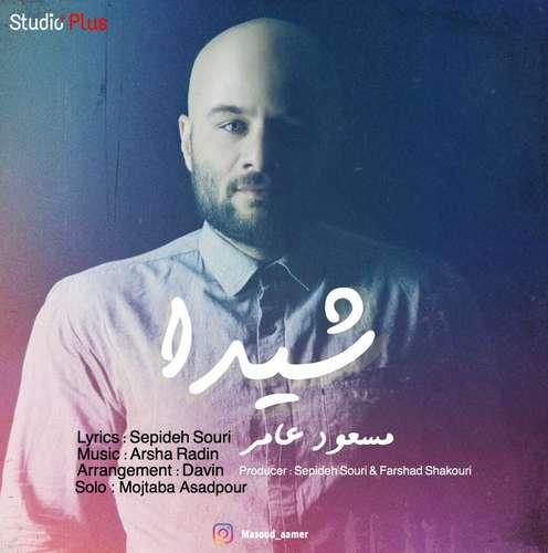 دانلود آهنگ جدید مسعود عامر بنام شیدا